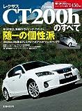 レクサスCT200hのすべて (モーターファン別冊 ニューモデル速報)