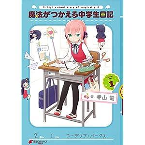 魔法がつかえる中学生日記(1) (電撃コミックスNEXT) [Kindle版]
