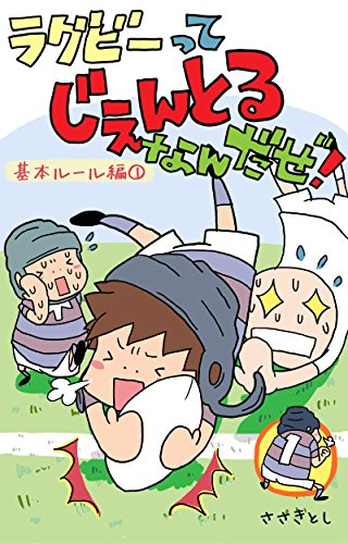 Sasaki Basic - Rugby is a gentleman1: Basic rules1 What a Gentle I rugby (Japanese Edition)