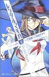 Volume 2 Rental Magica (Asuka Comics) (2007) ISBN: 4049250527 [Japanese Import]