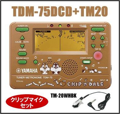 【受注生産品】 クロマチックチューナーメトロノーム YAMAHA TDM-75DCD セット (チップ&デール)クリップマイクTM20(WHBK) B06XV8JK3V セット B06XV8JK3V, 勝田郡:93b09fb3 --- martinemoeykens-com.access.secure-ssl-servers.info