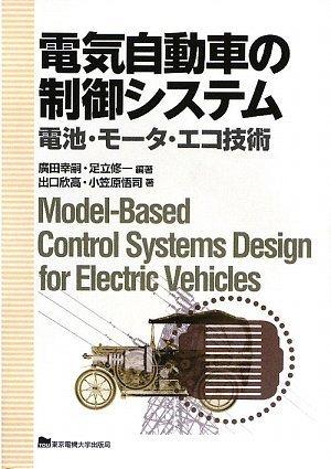Read Online Denki jidōsha no seigyo shisutemu : denchi mōta eko gijutsu = Model-based control systems design for electric vehicles PDF