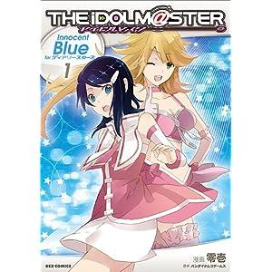 アイドルマスターInnocent Blue forディアリースター (1)