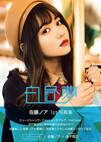 白昼夢 佐藤ノア1st写真集 (TWJ books)