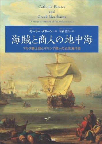 海賊と商人の地中海: マルタ騎士団とギリシア商人の近世海洋史