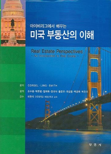 Real Estate Perspective (Korean Edition) : An Introduction - Ling Real Estate