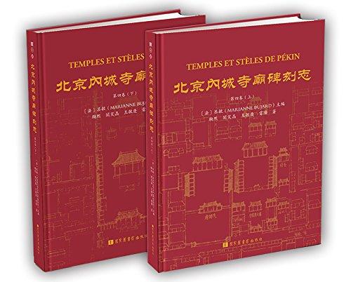 北京内城寺庙碑刻志·第四卷(套装全二册)