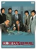 太陽にほえろ!  1978  DVD-BOXI