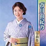 市川由紀乃全曲集2019