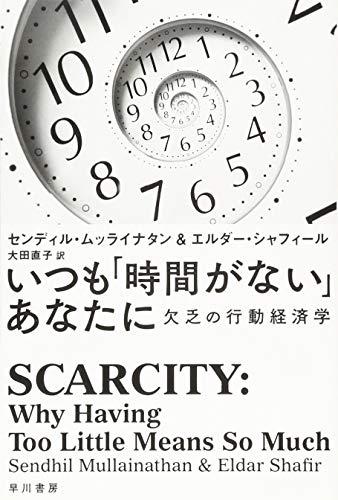 いつも「時間がない」あなたに: 欠乏の行動経済学 (ハヤカワ・ノンフィクション文庫)