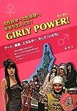GIRLY POWER!―男性原理→女性原理へ 未来を生み出せ!