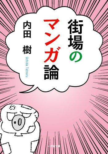 街場のマンガ論 (小学館文庫)