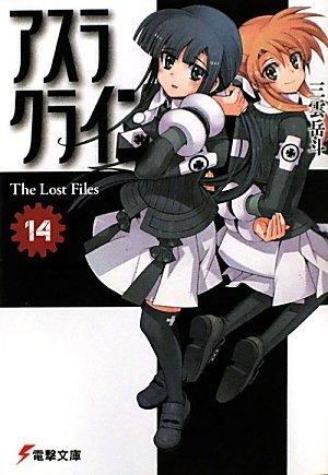 アスラクライン〈14〉The Lost Files (電撃文庫)