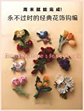 Crochet Flower Corsage Motif - Japanese Crochet Pattern Book (Simplified Chinese Language Edition)