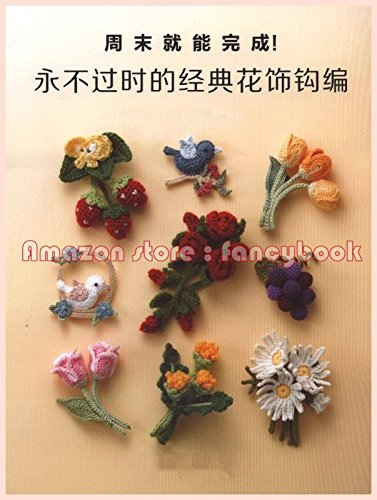 Crochet Flower Corsage Motif - Japanese Crochet Pattern Book (Simplified Chinese Language Edition) by E&G Creates Co Ltd