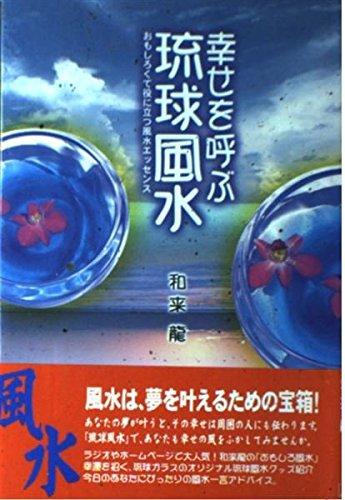 幸せを呼ぶ琉球風水―おもしろくて役に立つ風水エッセンス