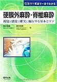 硬膜外麻酔・脊椎麻酔―視覚と感覚で確実に施行する基本とコツ