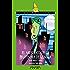 El asesinato de la profesora de lengua (Literatura Infantil (6-11 Años) - El Duende Verde)