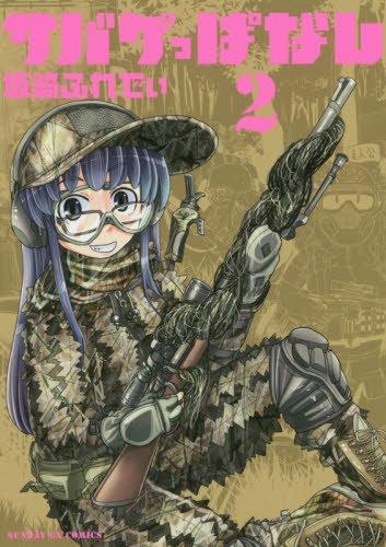 サバゲっぱなし 2 (サンデーGXコミックス)