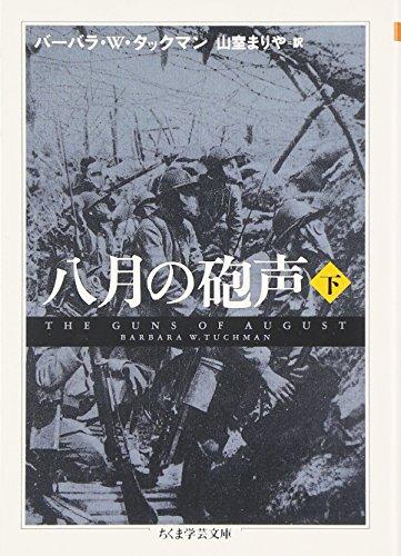 八月の砲声 下 (ちくま学芸文庫)