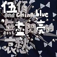 伍佰 & China Blue:无尽闪亮的哀愁(CD)