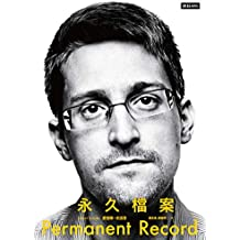 永久檔案【史諾登親筆自傳,全球同步發行】: Permanent Record (Traditional Chinese Edition)