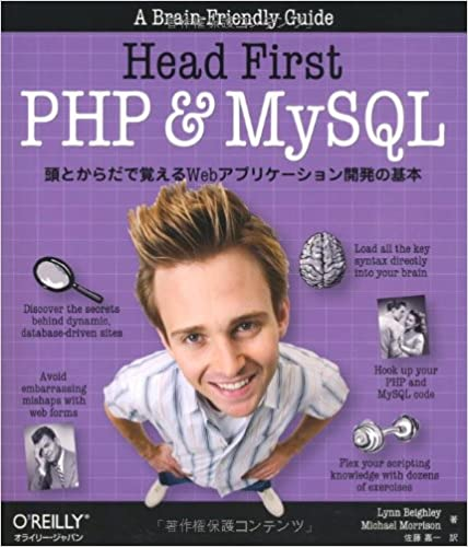 Head First Php & Mysql Pdf
