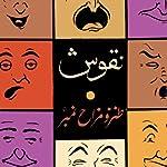 Kharratay | Mehram Ali Chisti