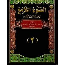 الضوء اللامع لأهل القرن التاسع - الجزء الثاني (Arabic Edition)