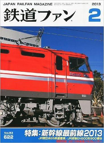 鉄道ファン 2013年 02月号 [雑誌...