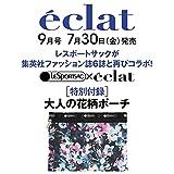 eclat 2021年9月号