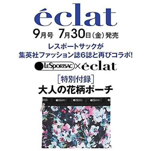 eclat 2021年9月号 画像