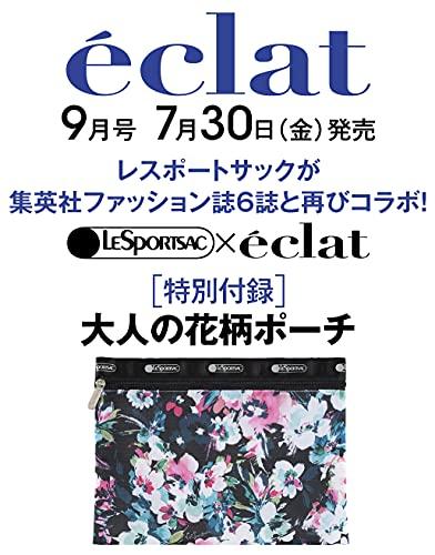 eclat 2021年9月号 画像 A