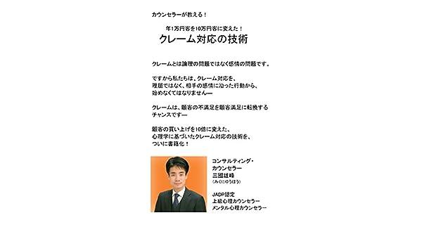 kuremutaiou no gijutu: nenn iti mannen kyaku wo juu mannenn kyaku ni kaeta keieijissenn sirizu (mikuniyuho syuppan jigyou) (Japanese Edition)