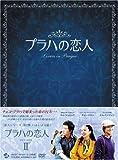 [DVD]プラハの恋人 DVD BOX II