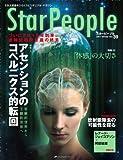 スターピープル―5次元意識をひらくスピリチュアル・マガジン Vol.39(StarPeople 2011 Winter)