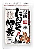 【健康家族】伝統にんにく卵黄+アマニ 小粒タイプ(1粒240mg)×62粒入