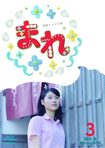 連続テレビ小説 まれ 完全版 Blu-ray BOX 3