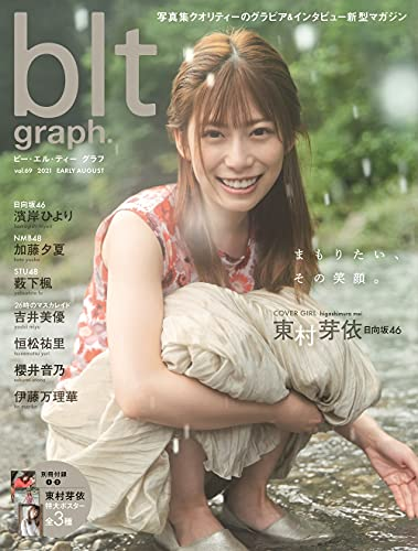 blt graph. 最新号 表紙画像
