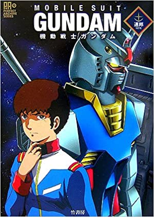 Mobile Suit Gundam Federation SIDE ( Perfect archive series