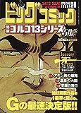 ゴルゴ13(B6) 202 2019年 1/13 号 [雑誌]: ビッグコミック 増刊
