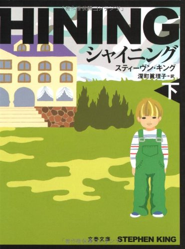新装版 シャイニング (下) (文春文庫)