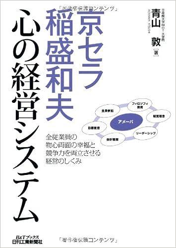 京セラ稲盛和夫 心の経営システ...