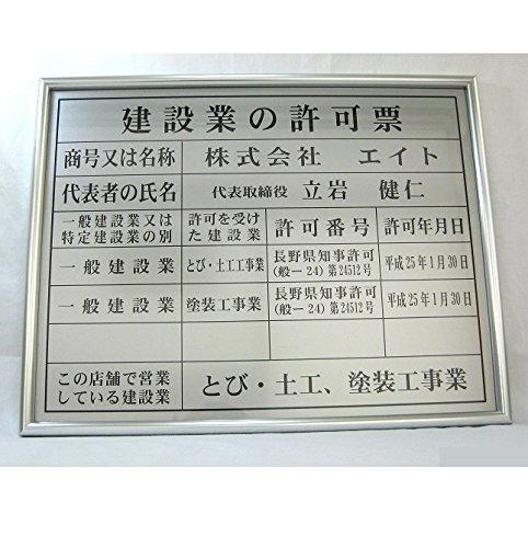 安全サイン8 登録票各種 シルバーアルミフレーム額入り 約H392×W508mm シルバー地黒文字 大サイズ 解体産廃電気建築士宅建測量清掃等 B07B8BKR5N