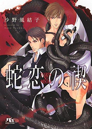 蛇恋の禊 (幻冬舎ルチル文庫)