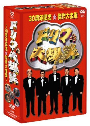 ドリフターズ/ドリフ大爆笑 30周年記念傑作大全集[通常版]<3枚組>の商品画像