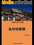 中国文化大博览·扎什伦布寺