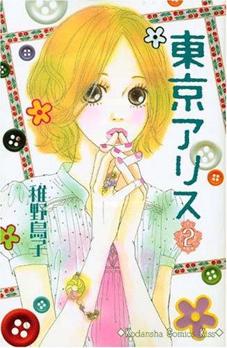東京アリス(2) (KC KISS)