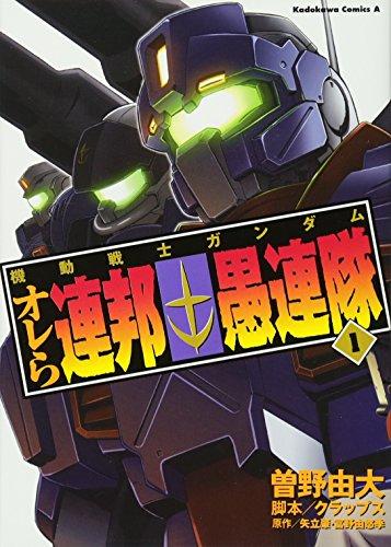 Federal gang 1 Mobile Suit Gundam I et al. (Kadokawa Comic Ace 195-1) (2007) ISBN: 4047139890 [Japanese Import]
