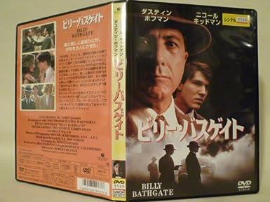 Amazon.co.jp | ビリー・バスゲ...
